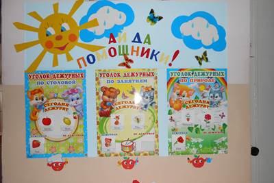 оформление уголка дежурства в детском саду