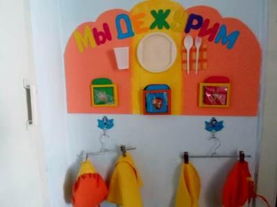 график дежурства в детском саду