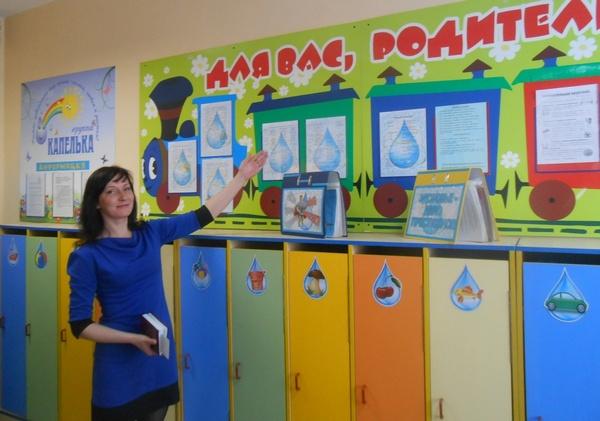 родительский уголок в детском саду