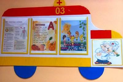 медицинский уголок в детском саду