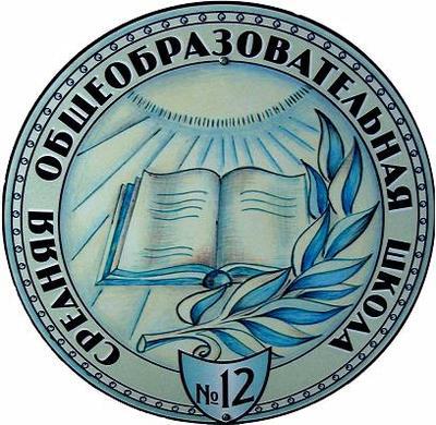 символ школы