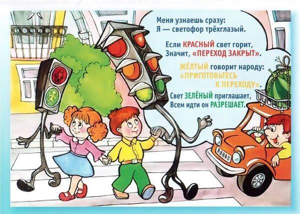 правила дорожного движения детям