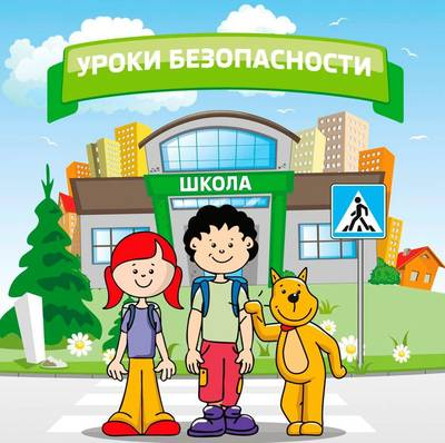 программа школы безопасности для детей