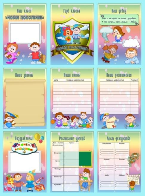 Расписание уроков картинка для классного уголка