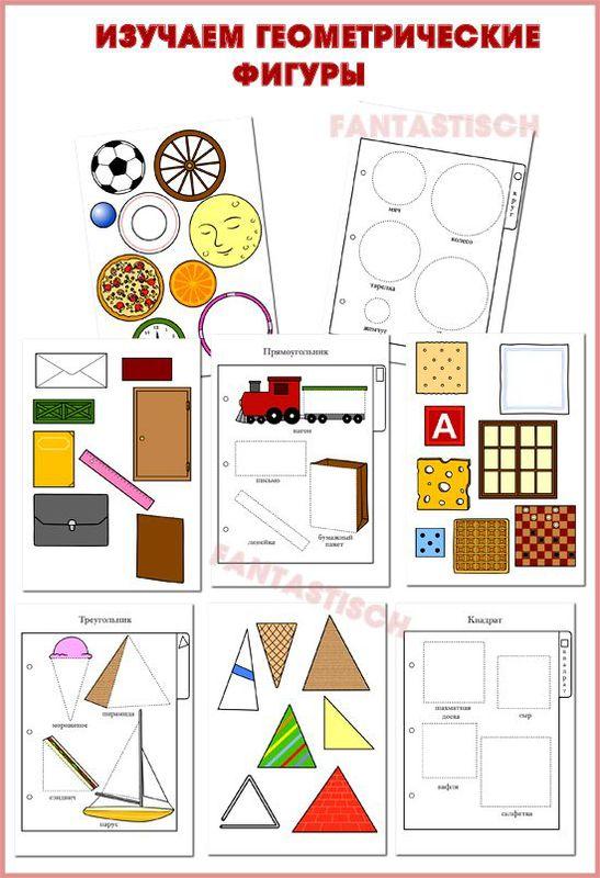 геометрические фигуры для детей видео скачать