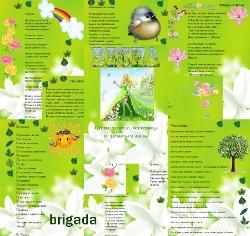 Обозначения папка передвижка весна