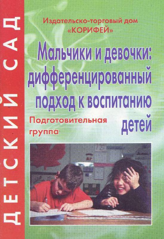uchebnik-po-seksualnomu-vospitaniyu
