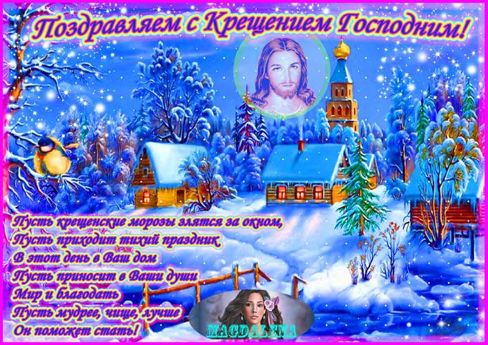 Поздравление с крещением на 19 января 81