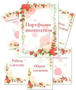 Готовое портфолио в детский сад для воспитателя, педагога с розами.