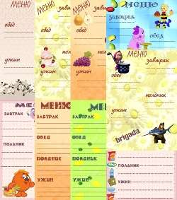 Шаблоны меню для детского сада и