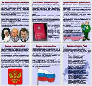 """Папка-передвижка """"Мы живем на Российском государстве"""""""
