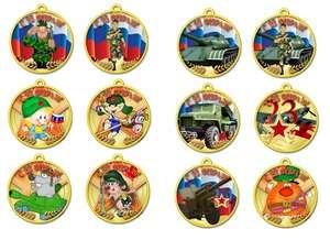 Картинки медалек на 23 февраля