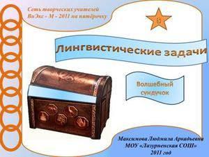 лингвистическое сочинение по русскому языку 9 класс