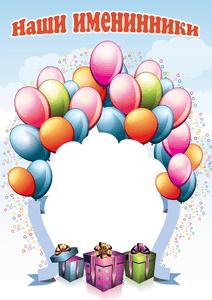 Шаблоны для оформления стендов - Наши именинники, Поздравляем, С Днем рождения
