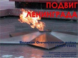 Презентация О Блокаде Ленинграда