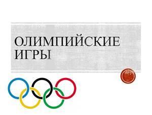 Презентация - Олимпийские игры, история возникновения Олимпийских игр