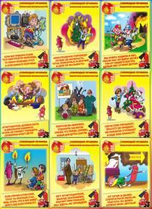 Веселые тематические картинки вместе с правилами пожарной безопасно...