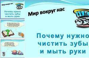 Детские.  Дата публикации: 11.06.2010.  Почему нужно чистить зубы и мыть руки.