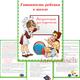 Консультация для родителей - Готовность ребёнка к школе