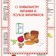 Папка передвижка - О правильном питании и пользе витаминов