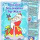 Папка передвижка. 18 ноября - День рождения Деда Мороза