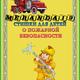 Стишки для детей о пожарной безопасности