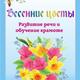 Весенние цветы. Развитие речи и обучение грамоте