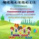 Программа «Антистрессовая гимнастика для детей дошкольного и...