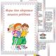 Папка передвижка для детского сада - Игры для здоровья Вашег...