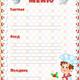Шаблон Меню для детского сада