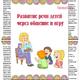 Папка передвижка - Развитие речи детей через общение и игру