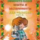 Занимательные опыты и эксперименты для малышей (часть 2)
