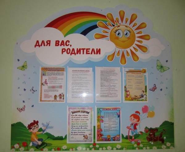 Картинки для детского сада родительский уголок